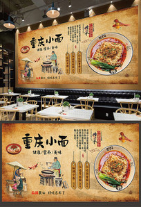 复古怀旧重庆小面餐饮背景墙