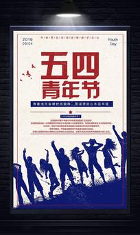 复古五四青年节海报设计