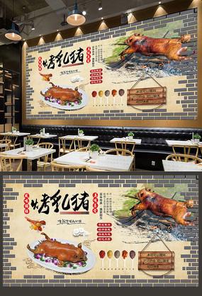 复古砖墙烤乳猪背景墙
