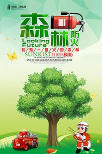 公益森林防火宣传海报