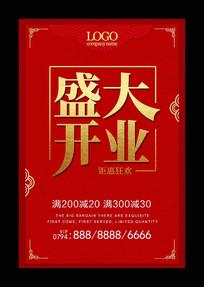 红色盛大开业促销海报