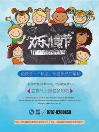 欢乐儿童节招生海报设计