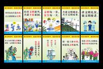 建筑施工安全生产漫画宣传展板