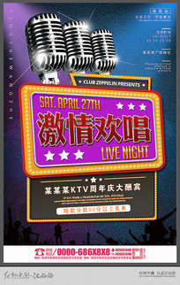 激情欢唱ktv宣传海报