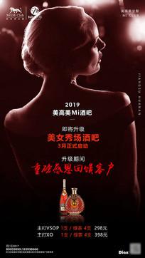 酒吧酒水美女活动海报