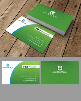 绿色简洁医疗名片 PSD