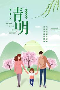 绿色清明踏春海报设计