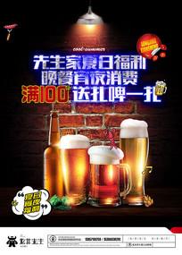 啤酒畅饮广告海报