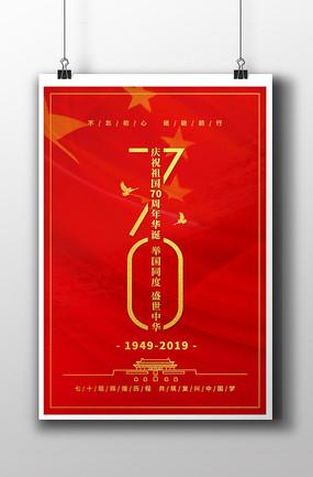 庆祝建国70周年国庆海报设计图片
