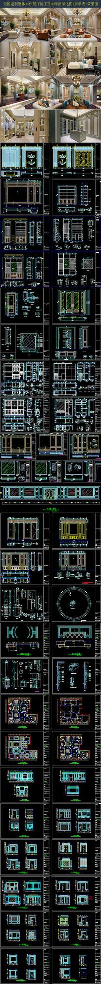 全屋定制整体木作展厅施工图