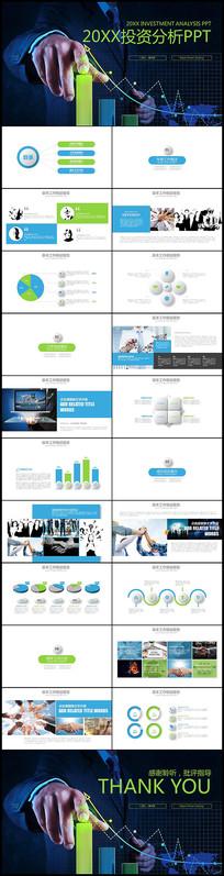 商务营销策划方案分析ppt