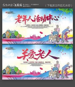 时尚大气老年活动中心海报设计