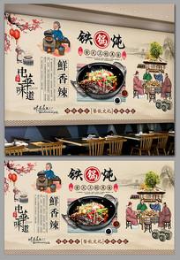 铁锅炖小吃店餐馆农家菜背景墙 PSD