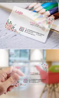 透明花卉园艺休闲名片设计