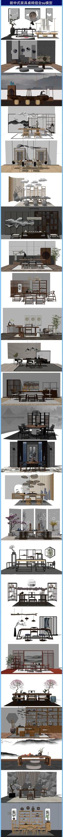 新中式家具桌椅组合su