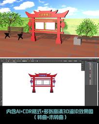中国风红色公示栏