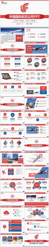 中国国际航空中国国航PPT