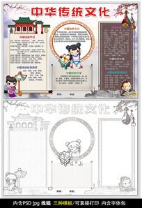 中华传统文化手抄报