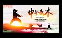 中华武术宣传展板