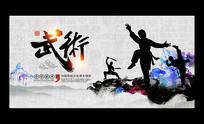 中华武术中国功夫宣传展板