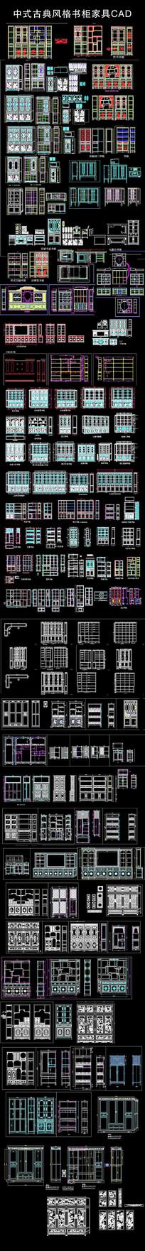 中式古典风格书柜家具CAD