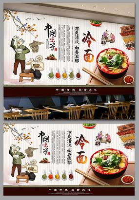 中式特色美食冷面工装背景墙