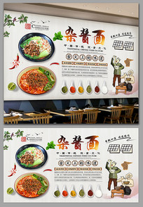 中式炸酱面文化背景墙壁画