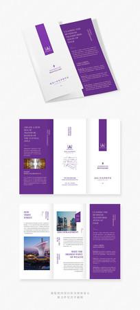 紫色典雅商业广场宣传折页