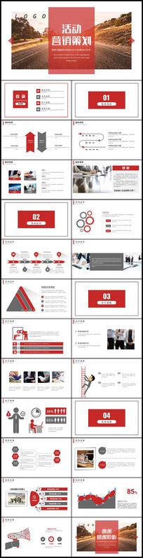 组织营销活动策划书方案PPT