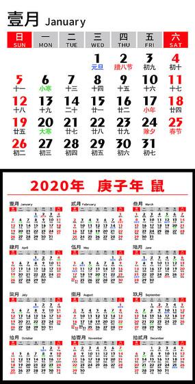 2020年鼠年日历条方形款