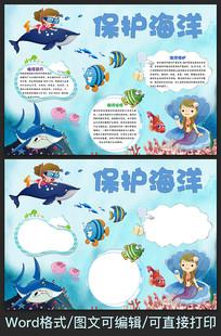 保护海洋手抄报