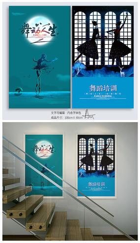 创意芭蕾舞招生舞蹈培训海报