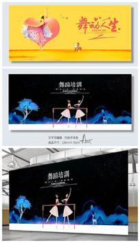 创意舞蹈培训芭蕾舞招生海报