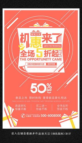 创意新品上市促销海报