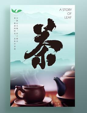 传统中国风茶叶海报