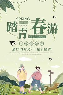 春季旅行踏青宣传海报