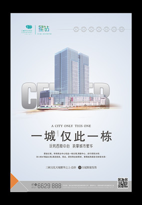 房地产楼盘宣传海报设计