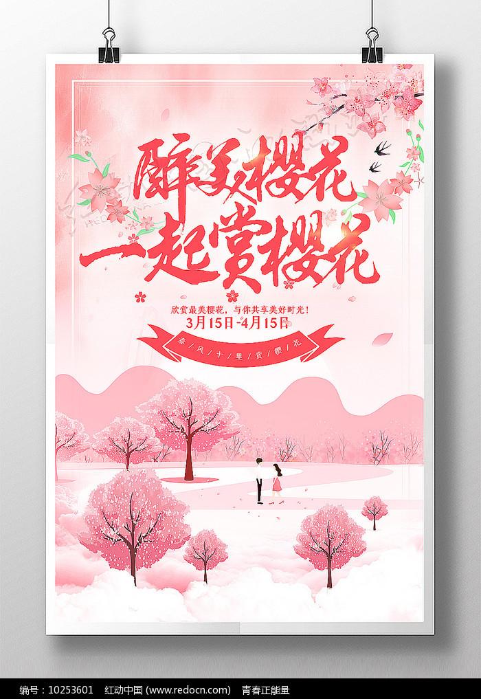 粉色时尚醉美樱花节海报设计图片