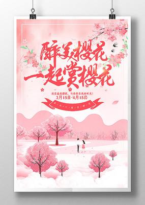 粉色时尚醉美樱花节海报设计