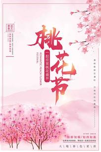 粉色唯美桃花节海报