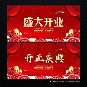 红色喜庆盛大开业背景板