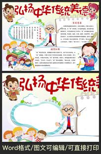 弘扬中华传统美德手抄报