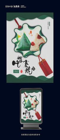 简约端午节吃粽子赛龙舟海报