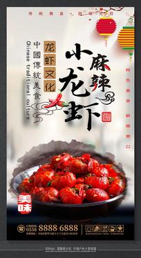 精美大气麻辣小龙虾餐饮海报