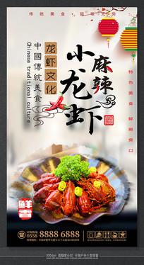 精美龙虾节餐饮美食海报设计