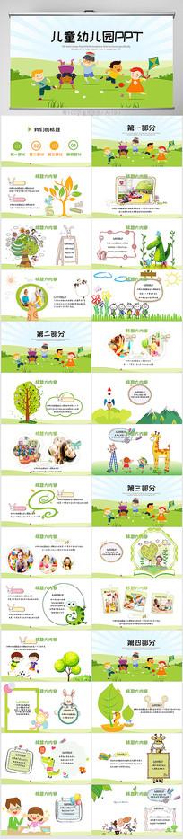 卡通儿童幼儿研成长教育PPT