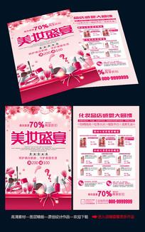 美妆盛宴化妆品促销宣传单