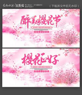 梦幻醉美樱花节旅游海报