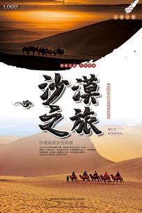 沙漠丝绸之路海报