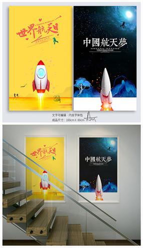 世界航天日中国航天梦海报